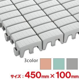 【全色対応 L3】テラモト エコTKブロックスノコ 450×100mm