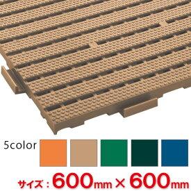 【全色対応 B1】テラモト エコジョイントスノコ 約600×600mm