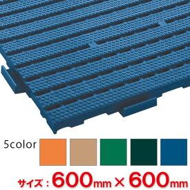 【全色対応 B3】テラモト エコジョイントスノコ 約600×600mm