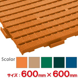 【全色対応 O2】テラモト エコジョイントスノコ 約600×600mm
