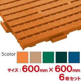 【送料無料】【法人専用】【直送専用品】【全色対応 O2】テラモト エコジョイントスノコ 約600×600mm  6枚セット