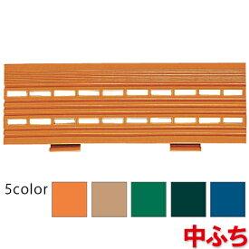 【全色対応 O2】テラモト エコジョイントスノコ専用ふち 中ふち 約100×300mm