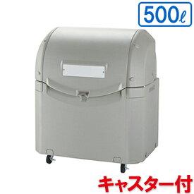 【送料無料】【法人専用】テラモト ワイドペールST 500L キャスター付 DS-259-050-0
