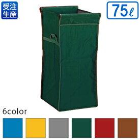 【受注生産品】【法人専用】【直送専用品】【全色対応 G3】テラモト システムカート(袋E) 75L