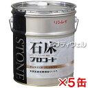 【送料無料】【法人専用】【時間指定不可】リンレイ 石床プロコート 18L 5缶セット