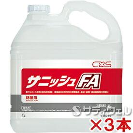 【送料無料】シーバイエス(ディバーシー) サニッシュFA 5L 3本セット