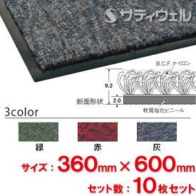 【送料無料】【法人専用】【直送専用品】【全色対応 G2】テラモト トレビアンHC 360×600mm 10枚セット