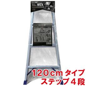 ピカコーポレイション はしご兼用脚立 MCX-120