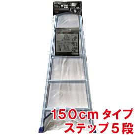 【時間指定不可】ピカコーポレイション はしご兼用脚立 MCX-150