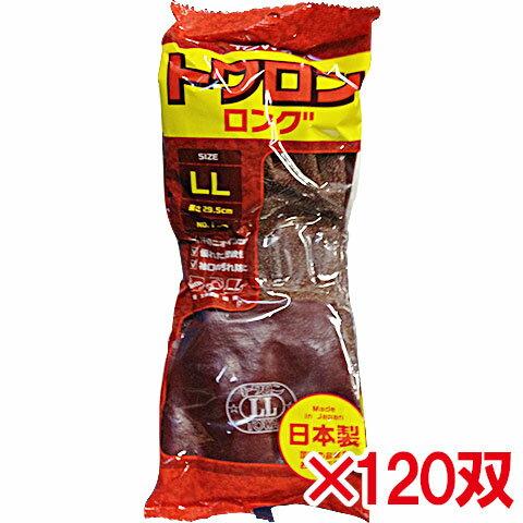 【送料無料】 TOWA (東和コーポレーション) トワロン ロング天然ゴム 手袋 ブラウン No.152 LL 120双入