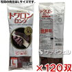 【送料無料】TOWA(東和コーポレーション)トワロンロング天然ゴム手袋ブラウンNo.152L120双入