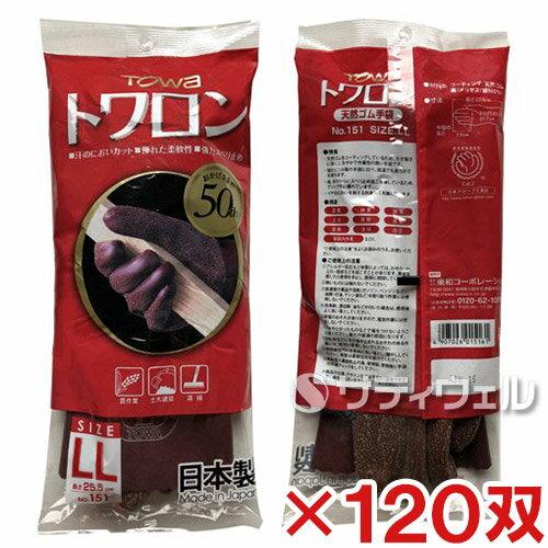 【送料無料】 TOWA (東和コーポレーション) トワロン 天然ゴム手袋 ブラウン No.151 LL 120双入