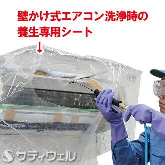花横滨油脂工业空调冲洗席墙事情SA-180D 45*180*45cm