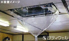 【送料無料】横浜油脂工業 エアコン洗浄シート天井カセット用SA-P03D 160×80cm