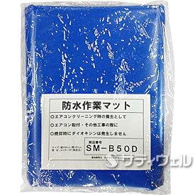 【送料無料】横浜油脂工業 エアコン作業マット(防水タイプ)SM-B50D