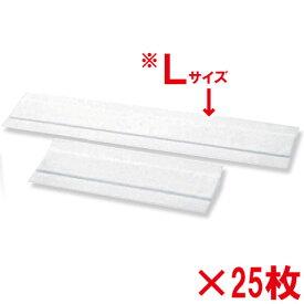 【送料無料】 リンレイ プロフィットダスター リユースタイプクロス Lサイズ 25枚セット