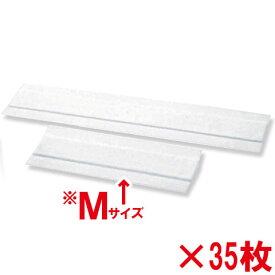 【送料無料】 リンレイ プロフィットダスター リユースタイプクロス Mサイズ 35枚セット