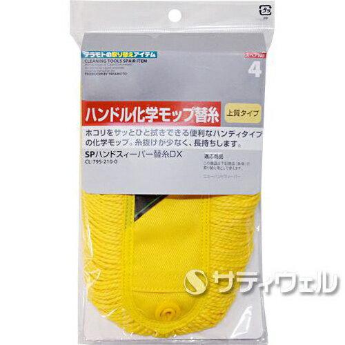テラモト SPニューハンドスィーパー替糸DX(黄)