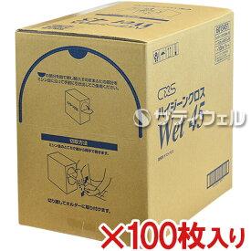 【送料無料】シーバイエス ハイジーンクロス Wet45 100枚入
