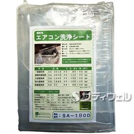 【送料無料】横浜油脂工業 エアコン洗浄シート壁かけ用 SA-180D 45×180×45cm