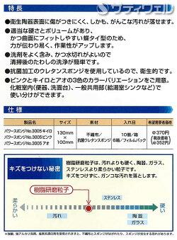 【送料無料】3Mスコッチ・ブライトパワースポンジNo.3005青60個セット