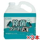 【送料無料】シーバイエス 除菌クリーナーEX 5L 3本セット