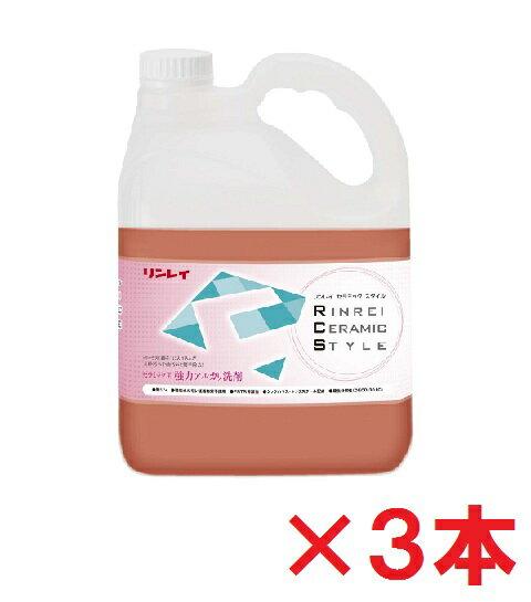 【送料無料】リンレイ セラミック用強力アルカリ洗剤 4L 3本セット