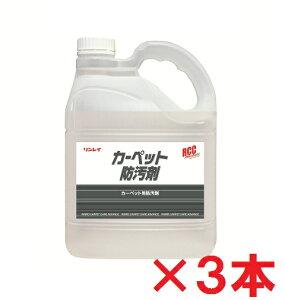 【送料無料】リンレイ RCC カーペット防汚剤 4L 3本セット