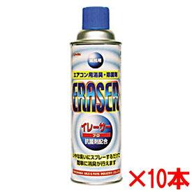 【送料無料】横浜油脂工業 イレーサープロ 480ml 10本セット