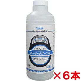 横浜油脂工業 オーバークリーンS 600g 6本セット