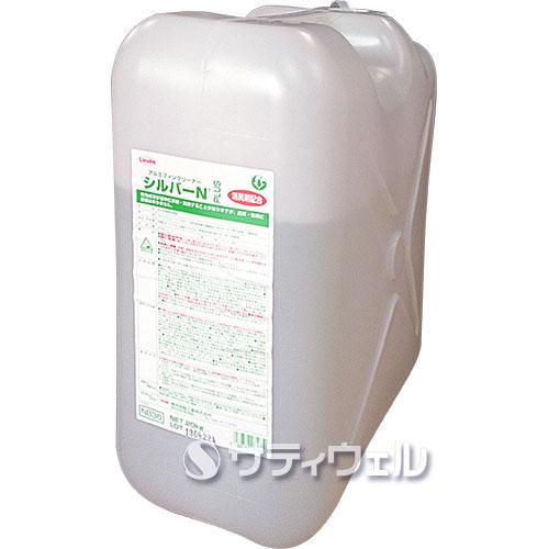 【送料無料】【あす楽対応】横浜油脂工業 シルバーN プラス 20kg