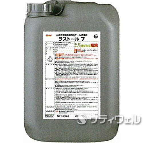 【送料無料】横浜油脂工業 ラストール7 20kg