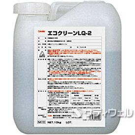 横浜油脂工業 エコクリーンLQ-2 10kg