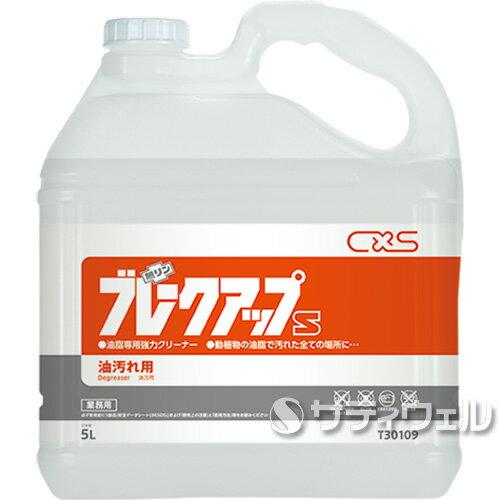 【あす楽対応】シーバイエス(ディバーシー) ブレークアップS 5L