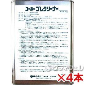 【送料無料】ユーホーニイタカ プレクリーナー 4L 4本セット