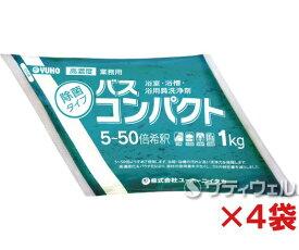 ユーホーニイタカ バスコンパクト 1kg 4袋セット