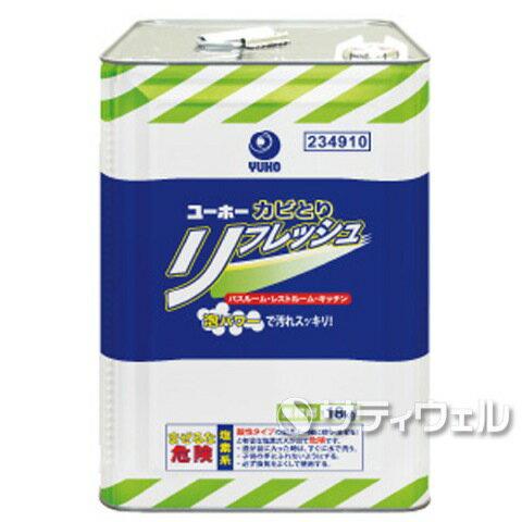 【法人専用】ユーホーニイタカ カビとりリフレッシュ 18kg
