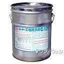 【送料無料】【時間指定不可】ユーホーニイタカ 工場用洗剤 一般用 18L