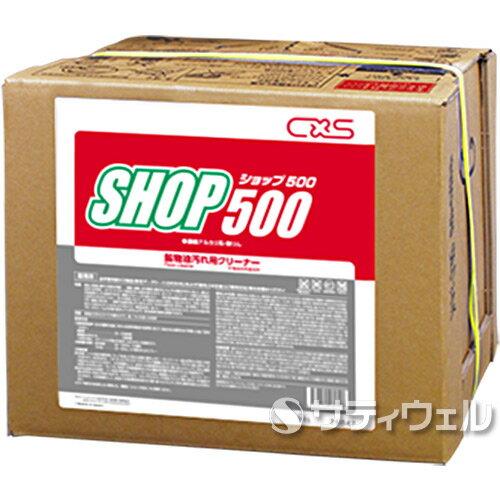 シーバイエス(ディバーシー) ショップ500 18L