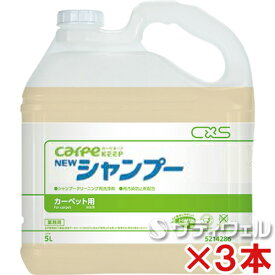 【送料無料】シーバイエス カーペキープ ニューシャンプー 5L 3本セット