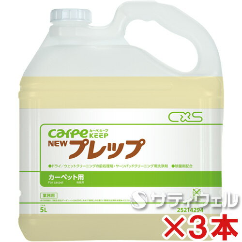 【送料無料】シーバイエス(ディバーシー) カーペキープ ニュープレップ 5L 3本セット