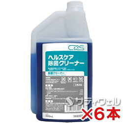シーバイエス(ディバーシー)ヘルスケア除菌クリーナー946ml6本セット