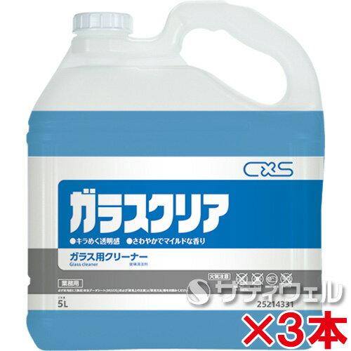 【送料無料】シーバイエス ガラスクリアリキッド  5L 3本セット