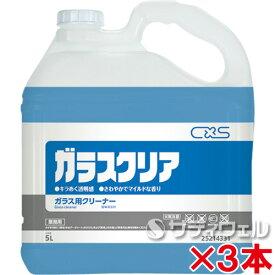 【送料無料】シーバイエス ガラスクリア リキッド  5L 3本セット
