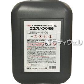 【送料無料】横浜油脂工業 エコクリーンOH06 20kg