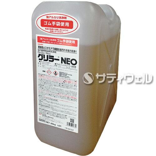 【送料無料】【あす楽対応】横浜油脂工業 グリラーNEO 20kg