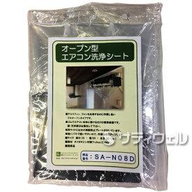 【送料無料】横浜油脂工業 エアコン洗浄シート壁かけ用 オープン型 SA-N08D 250×900×300mm