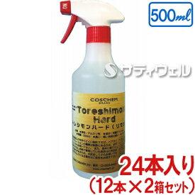 【送料無料】TOSHO(コスケム) トレシモンハード 500ML 24本セット(12本入×2箱セット)