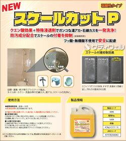 【あす楽対応】横浜油脂工業NEWスケールカットP4.5kg