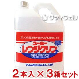 【送料無料】ユーホーニイタカ レンジクリン 5L 2本×3箱セット